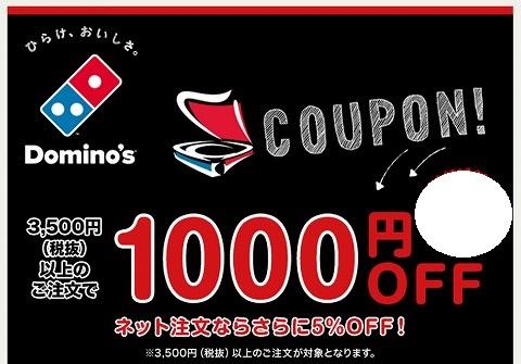 ドミノピザ 3500円以上で使える1000円OFFクーポン