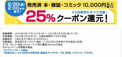 エルパカBOOKS 1万円以上の購入で25%クーポン還元