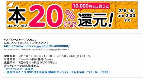 エルパカBOOKS 本・コミック・雑誌20%分をクーポンで還元
