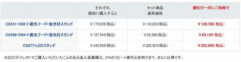 CX241-CNXのセット価格