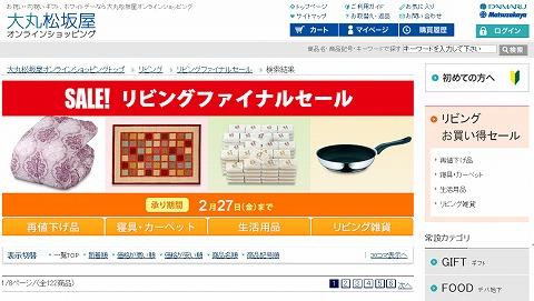 大丸松坂屋オンライン リビング用品ファイナルセール