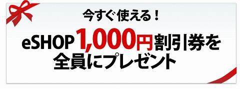 ソースネクスト 1000円割引クーポンを配布