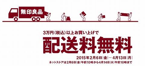 無印良品ネットストア 税込3万円以上で4月14日まで配送料無料
