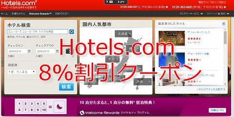 Hotels.com 8%割引クーポン 2015年5月31日まで