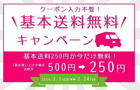 コースタルレンズ 基本送料250円が無料
