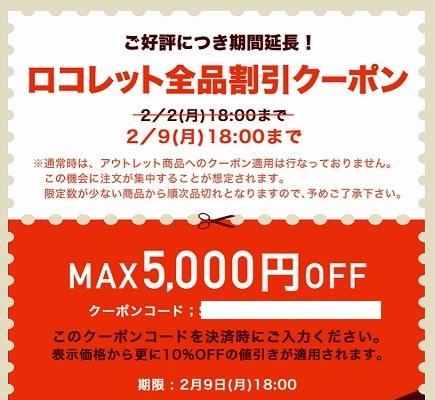 ロコレット 最大5000円割引クーポン