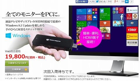マウスコンピューター MS-NH1がそろそろ販売?