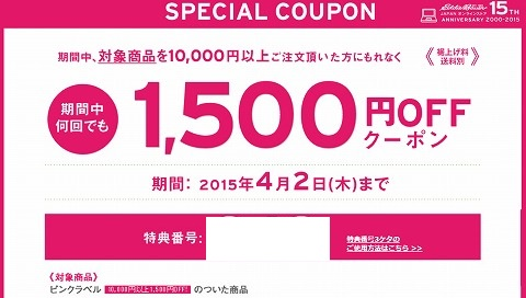 エディーバウアー 1500円割引クーポン