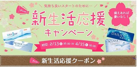 レンズアップル 最大500円引きクーポンの新生活応援キャンペーン