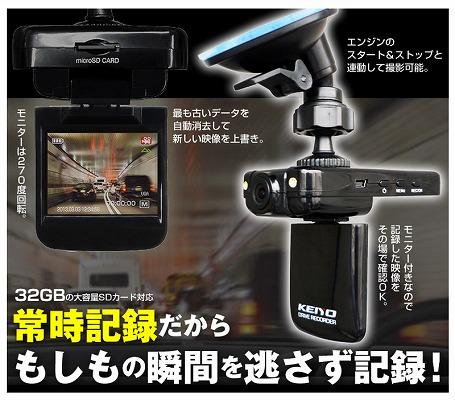 日本直販 液晶モニター付きドライブレコーダーが8800円