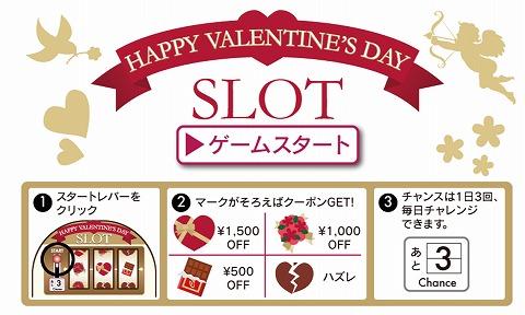 otto 最大1500円クーポンが当たるバレンタインスロット開催