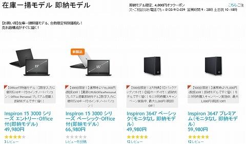 DELL 即納モデル4000円OFFクーポン