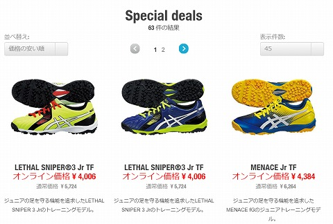 Special Dealsのスクリーンショット
