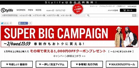 スタイライフ 1000円OFFクーポンを配布