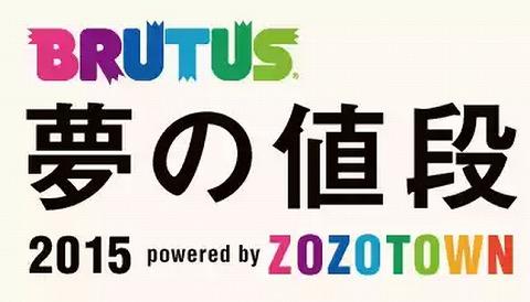 ZOZOTOWNが雑誌BRUTUSと共同で夢を販売