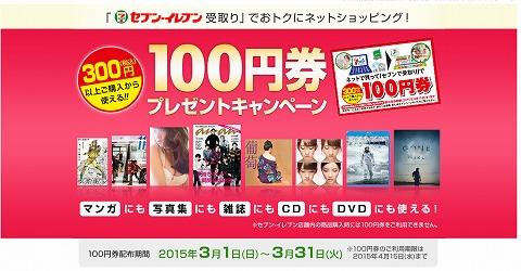 セブンネットショッピングの100円券がセブン-イレブンでもらえる!