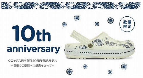 クロックス 日本誕生10周年限定モデルを発売