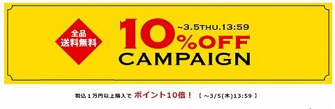スタイライフ 500円割引クーポンと新作アイテム10%還元