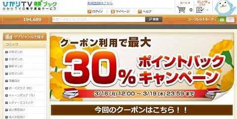 ひかりTVブック ポイント最大30%還元クーポン