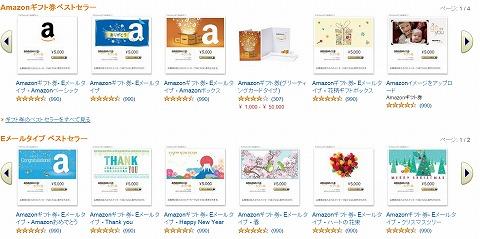 Amazonギフト券のデザイン紹介