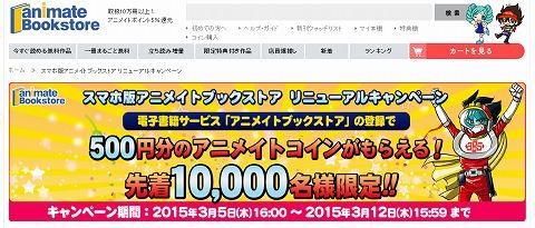 アニメイトブックストア 登録で500円分のコインをプレゼント
