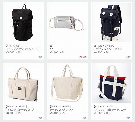 バッグの売れ筋商品