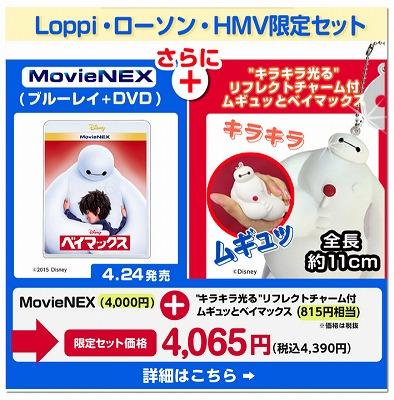HMV ベイマックスMovieNEXの300円還元クーポン