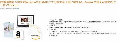 Amazonギフト券を3000円分買うと500円クーポンがもらえる