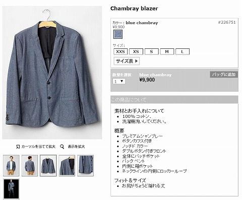 Chambray blazerの写真