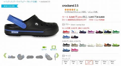 crocband2.5の販売ページ画像