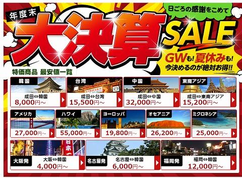 DeNAトラベル 大決算セールで航空券1000円割引
