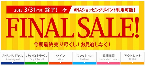 ANA公式ストアA-styleがFINAL SALE