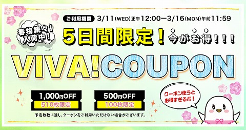 白鳩 枚数限定の500円と1000円割引クーポン