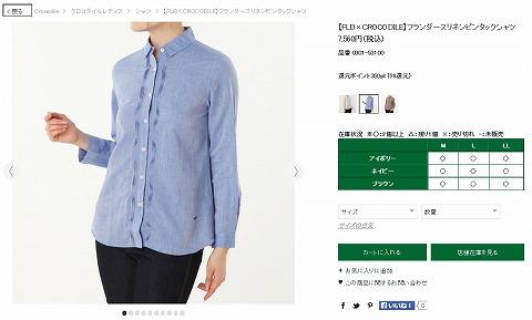 フランダースリネンピンタックシャツの写真