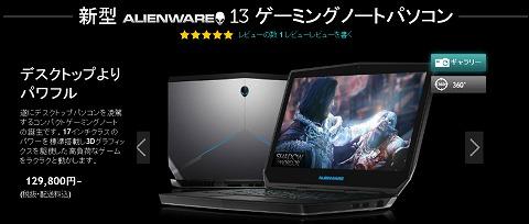 DELL ALIENWARE13が台数限定で15000円割引