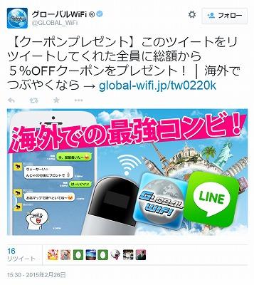 Twitterのキャンペーン告知