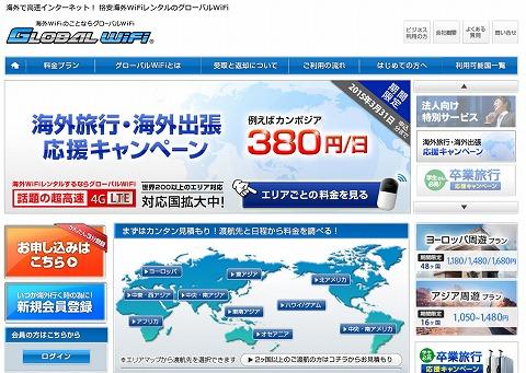 グローバルWiFi 総額5%OFFクーポン