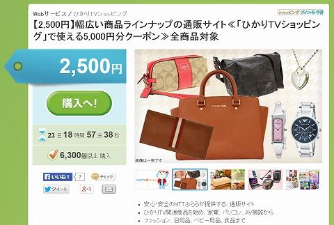 ひかりTVショッピングの5000円クーポンが2500円で販売