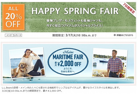 LLBean 20%割引のHAPPY SPRING FAIR