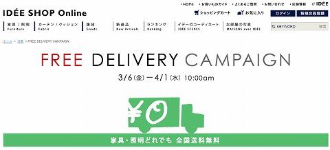 デザイン家具のIDEE 4月1日まで全国送料無料