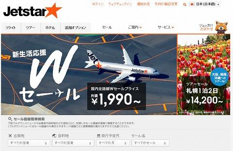 ジェットスター 片道が最安で1990円!