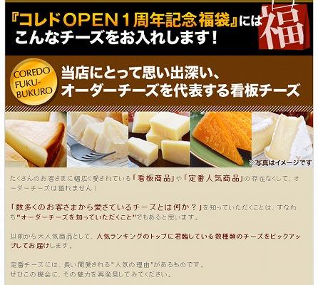 福袋のチーズの内容