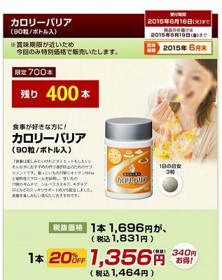 カロリーバリアの商品画像
