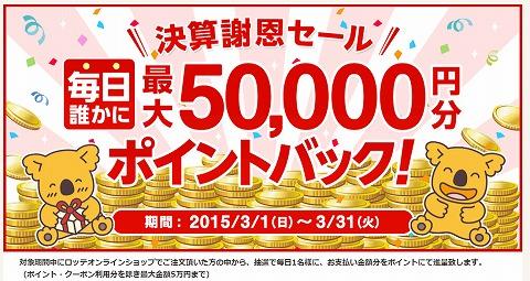 ロッテオンライン 決算謝恩で最大5万円ポイント