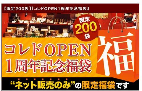 オーダーチーズ・ドットコム コレドOPEN1周年記念福袋を販売