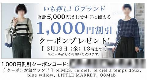 ナチュラン 6ブランド1000円引きクーポン