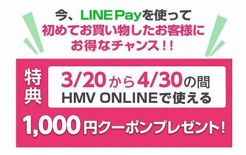 HMVオンライン LINE Pay決済すると1000円クーポンをプレゼント