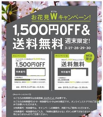 エディーバウアー 1500円OFFと送料無料のWキャンペーン