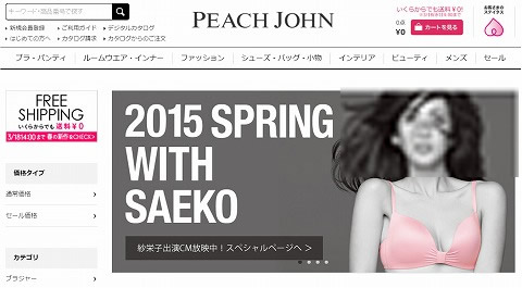 ピーチジョン 2015年春号カタログ登場で送料が無料
