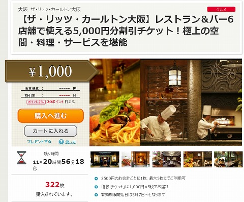 ポンパレ ザ・リッツ・カールトン大阪のレストラン&バーチケットを販売